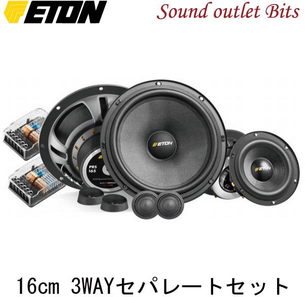 【ETON】イートンPRS-165.3 16cmセパレート3WAYスピーカー