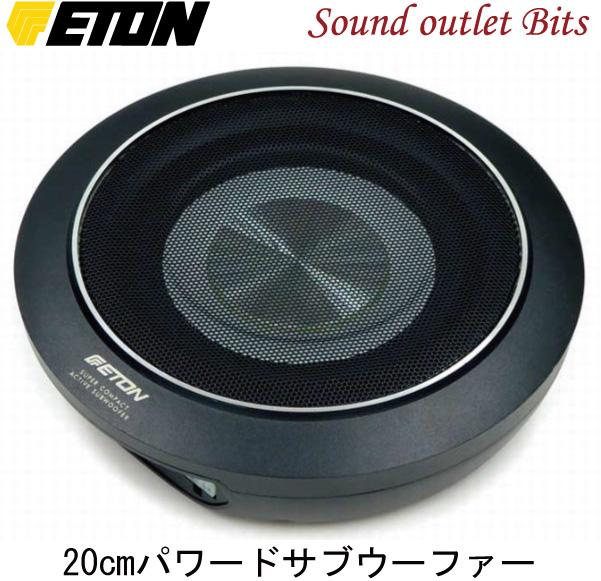 【ETON】イートンRES-8.0 20cmパワードサブウーファー