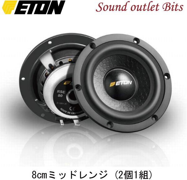 【ETON】イートンRSE-80 8cm PSPコーンミッドレンジ