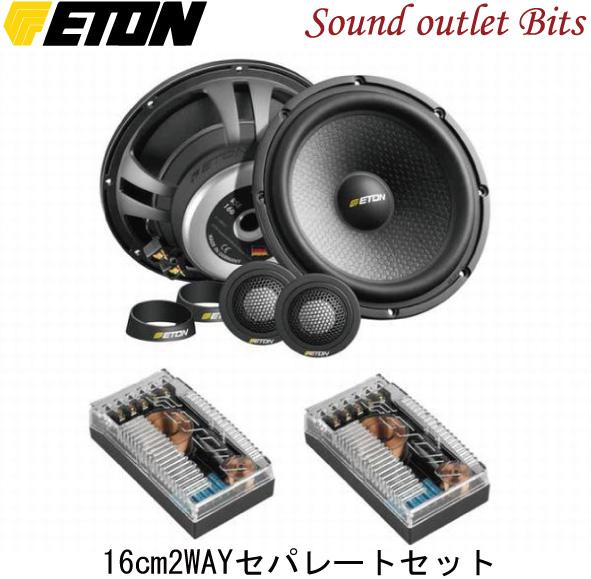 【ETON】イートンRSE-160 16cmセパレート2WAYスピーカー