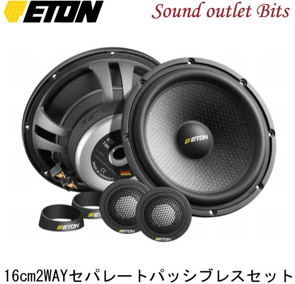 【ETON】イートンRSE-160 Type_M 16cmセパレート2WAYスピーカーマルチシステム用パッシブレス