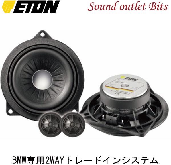【ETON】イートン【UPGRADE】アップグレードUG_B-100T BMW専用2wayトレードインシステムE82/E88/E90/E91/E84などに適合