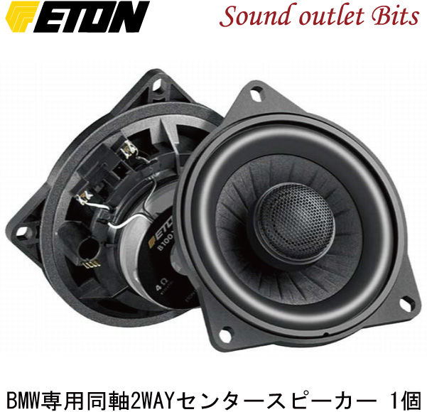 【ETON】イートン【UPGRADE】アップグレードUG_B-100XCN BMW専用同軸2WAYトレードインシステム(1個)