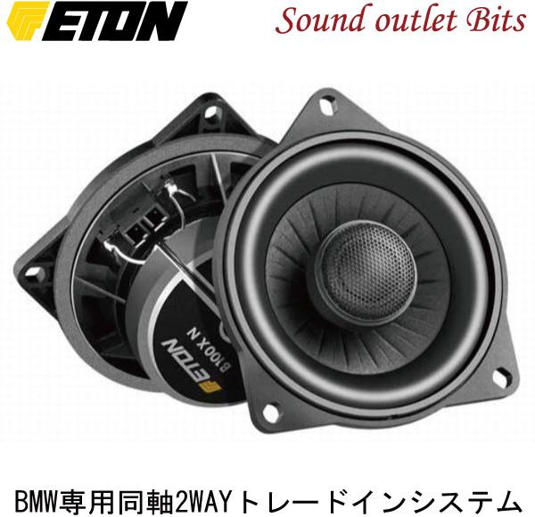 【ETON】イートン【UPGRADE】アップグレードUG_B-100XN BMW専用同軸2WAYトレードインシステム(ペア)