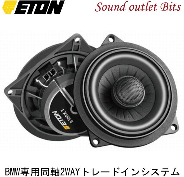 【ETON】イートン【UPGRADE】アップグレードUG_B-100XT BMW専用同軸2WAYトレードインシステム(ペア)