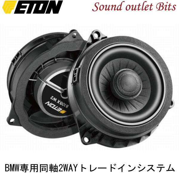 【ETON】イートン【UPGRADE】アップグレードUG_B-100XW2 BMW専用同軸2WAYトレードインシステム(ペア)