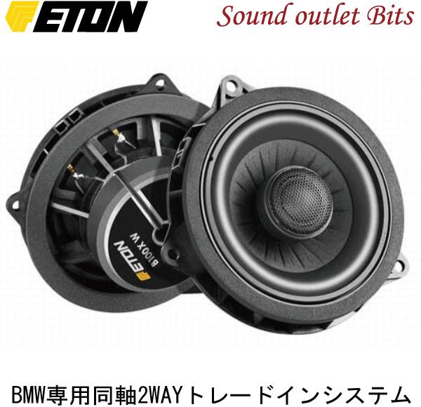 【ETON】イートン【UPGRADE】アップグレードUG_B-100XW BMW専用同軸2WAYトレードインシステム(ペア)