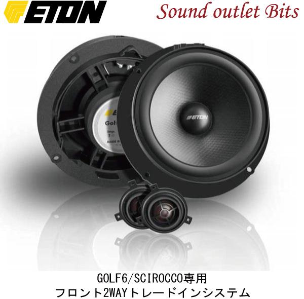 【ETON】イートン【UPGRADE】アップグレードUG_VW-GOLF6-F2.2 GOLF6/SCIROCCO専用フロント2wayトレードインシステム
