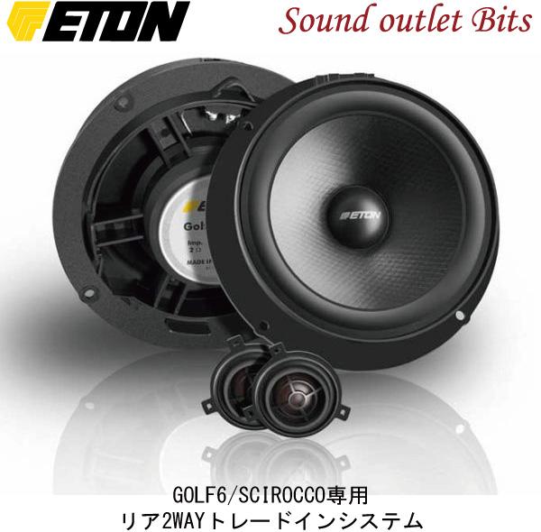 【ETON】イートン【UPGRADE】アップグレードUG_VW-GOLF6-R2.2 GOLF6/SCIROCCO専用リア2wayトレードインシステム