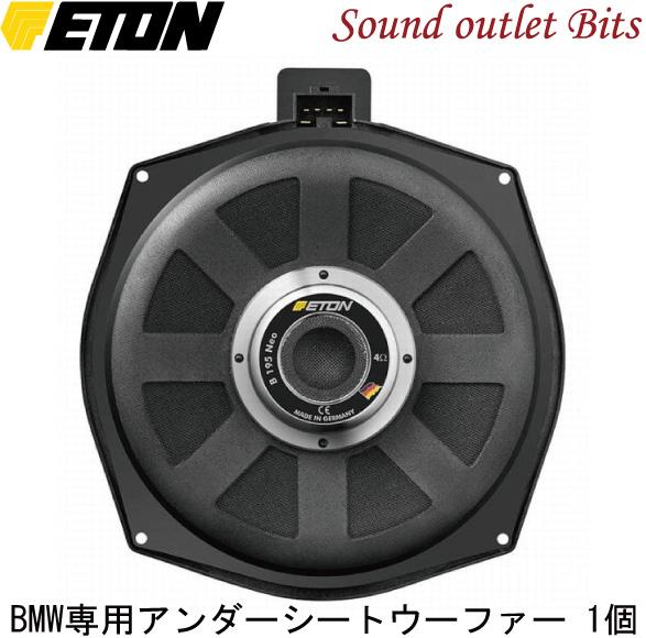 【ETON】イートン【UPGRADE】アップグレードUG_B-195NEO BMW専用アンダーシートウーファートレードインシステム 1個