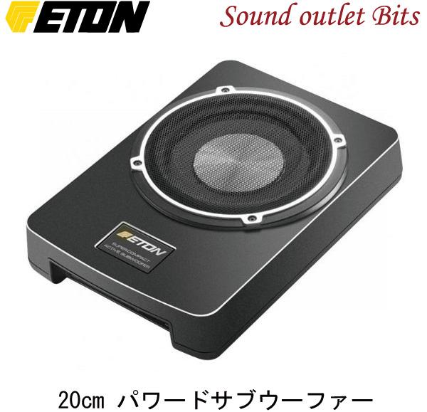 【ETON】イートンUSB-8 20cmパワードサブウーファー