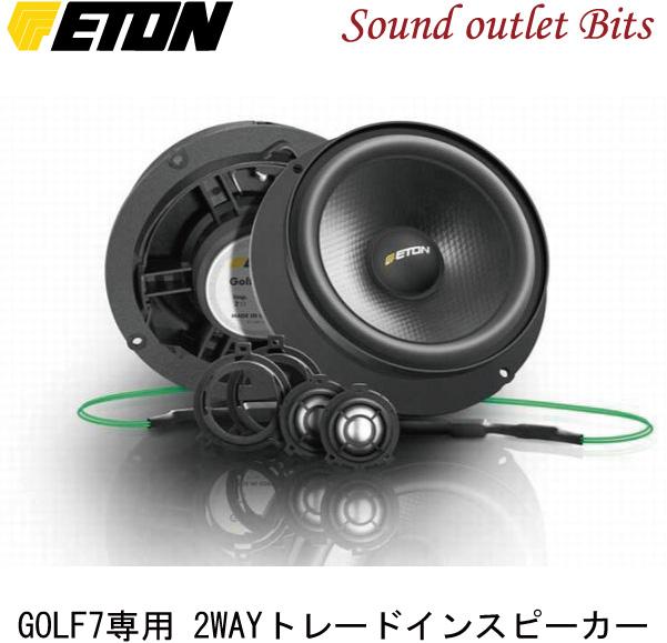 【ETON】イートン【UPGRADE】アップグレードUG_VW-GOLF7-F/R2.1 GOLF7専用2wayトレードインスピーカー
