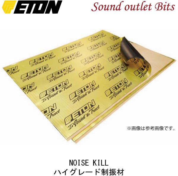【ETON】イートンNOISEKILL BULK 2.22.2mm厚制振材700×500mm/20枚入り