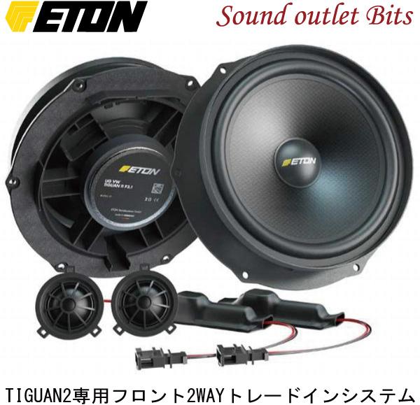 【ETON】イートン【UPGRADE】アップグレードUG VW-TIGUAN2-F2.1 TIGUAN2専用フロント2wayトレードインシステム