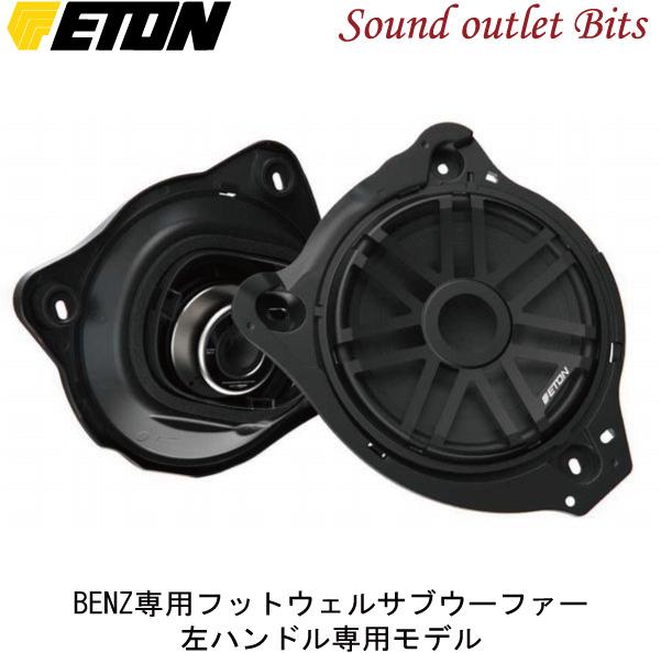 【ETON】イートン【UPGRADE】アップグレードUG-MB195L Mercedes-Benz専用フットウェルサブウーファートレードインシステム(ペア)左ハンドル専用モデル