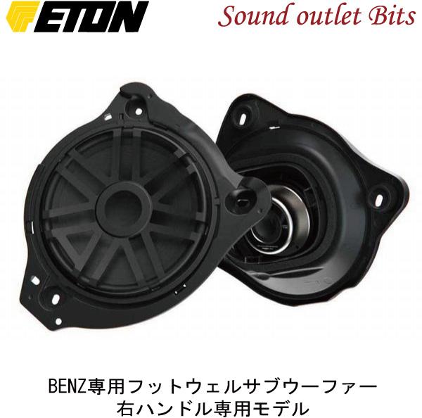 【ETON】イートン【UPGRADE】アップグレードUG-MB195R Mercedes-Benz専用フットウェルサブウーファートレードインシステム(ペア)右ハンドル専用モデル