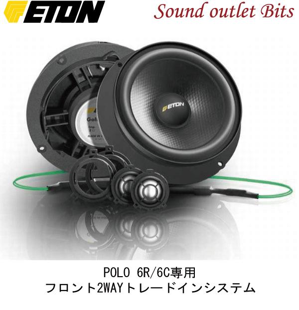 【ETON】イートン【UPGRADE】アップグレードUG VW-POLO V-F2.1 POLO 6R/6C専用フロント2wayトレードインシステム