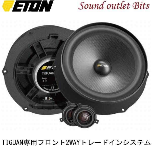 【ETON】イートン【UPGRADE】アップグレードUG VW-TIGUAN-F2.2 TIGUAN専用フロント2wayトレードインシステム
