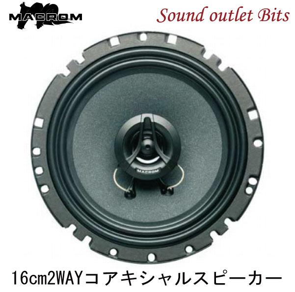 【MACROM】マクロムM3C-62 16cmコアキシャル2wayスピーカー