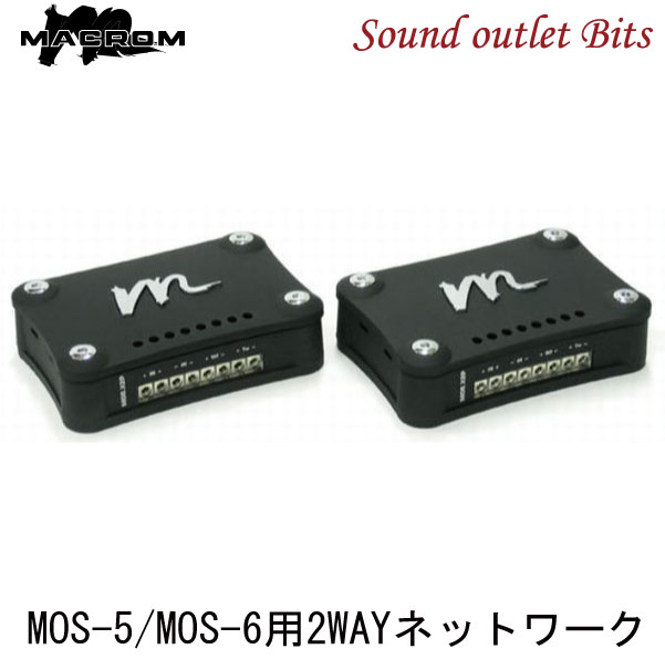 【MACROM】マクロムMOS-X2P 2wayパッシブネットワークMOS-5/6専用