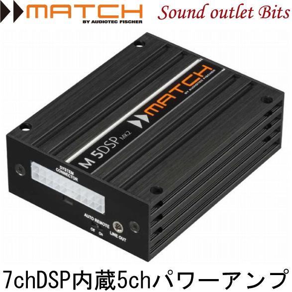 【MATCH】マッチM-5DSP MK2 7chDSP内蔵5chパワーアンプ