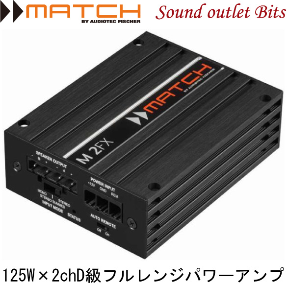 【MATCH】マッチM-2FX 125W×2ch フルレンジデジタルパワーアンプ