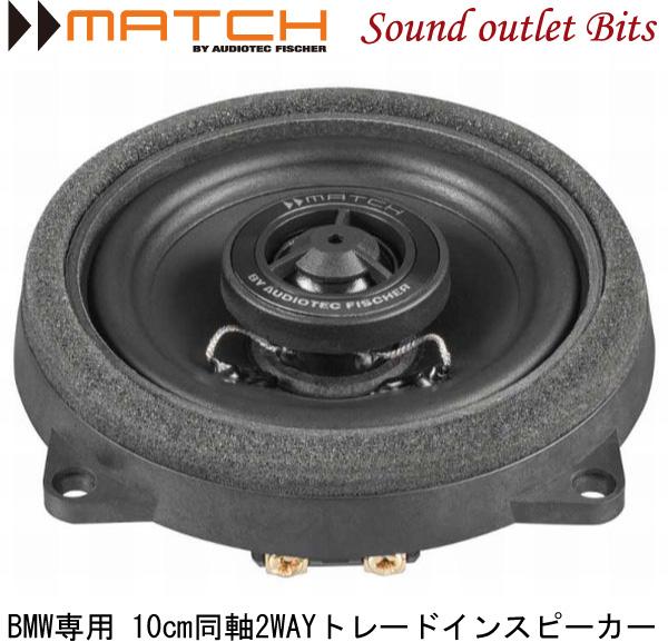 【MATCH】マッチMS 4X-BMW.2 BMW専用10cm同軸2wayトレードインスピーカーF20/21、F30/31/34/35、F32/33、F12/13などに適合