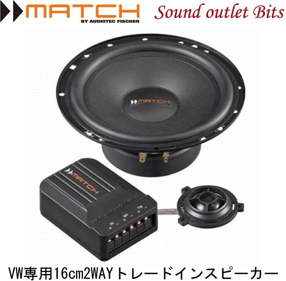 【MATCH】マッチMS 62C-VW.1 VW専用16cm2wayトレードインスピーカーGOLF6/GOLF7、Scirocco、Polo等に適合