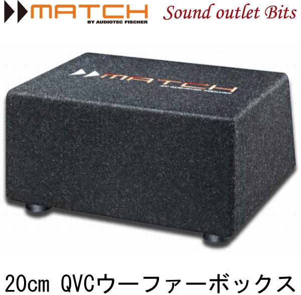 【MATCH】マッチPP-8EQ 20cm QVCウーファーボックス