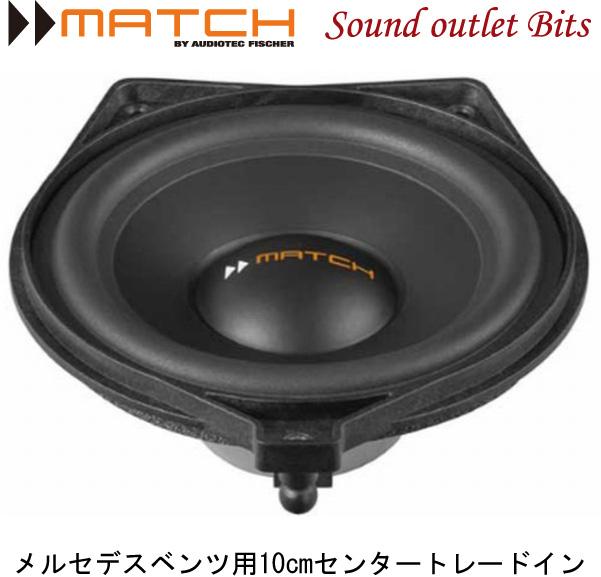【MATCH】マッチUP S4MB-CTR メルセデスベンツ用10cmセンタートレードインスピーカー