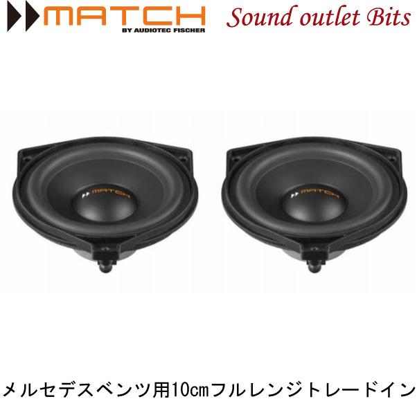 【MATCH】マッチUP S4MB-SUR メルセデスベンツ用10cmフルレンジトレードインスピーカー