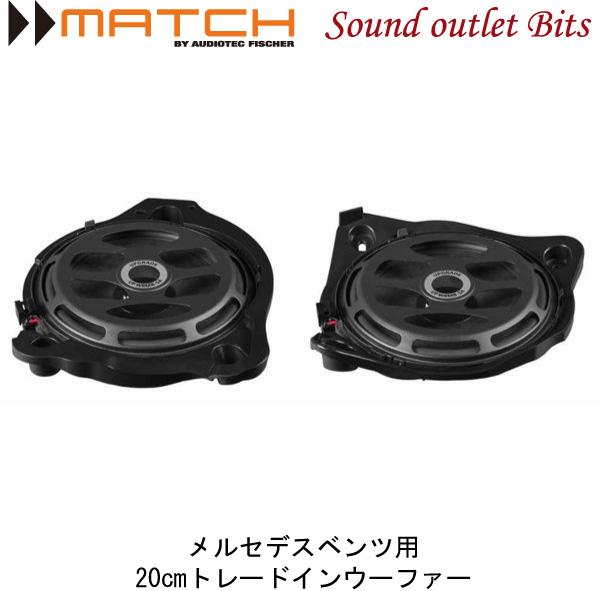 【MATCH】マッチUP W8MB-S4 LHD メルセデスベンツ用20cmトレードインウーファー(ペア)左ハンドル用