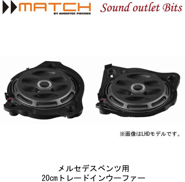 【MATCH】マッチUP W8MB-S4 RHD メルセデスベンツ用20cmトレードインウーファー(ペア)右ハンドル用