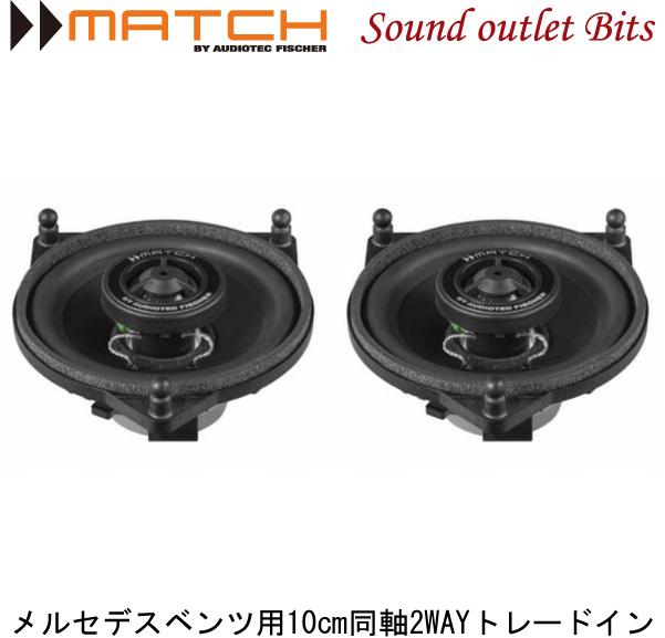 【MATCH】マッチUP X4MB-FRT メルセデスベンツ用10cm同軸2WAYトレードインスピーカー
