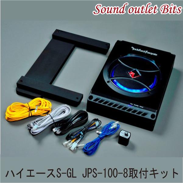イースサウンドシステム【Rockford】ロックフォードE-H2/JPS-100-8ハイエースS-GL JPS-100-8取付キット