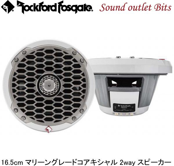 【Rockford】ロックフォードPM2652 マリーングレード16.5cm コアキシャル2wayスピーカーホワイト