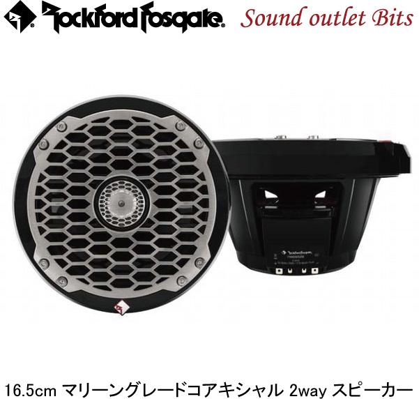 【Rockford】ロックフォードPM2652B マリーングレード16.5cm コアキシャル2wayスピーカーブラック