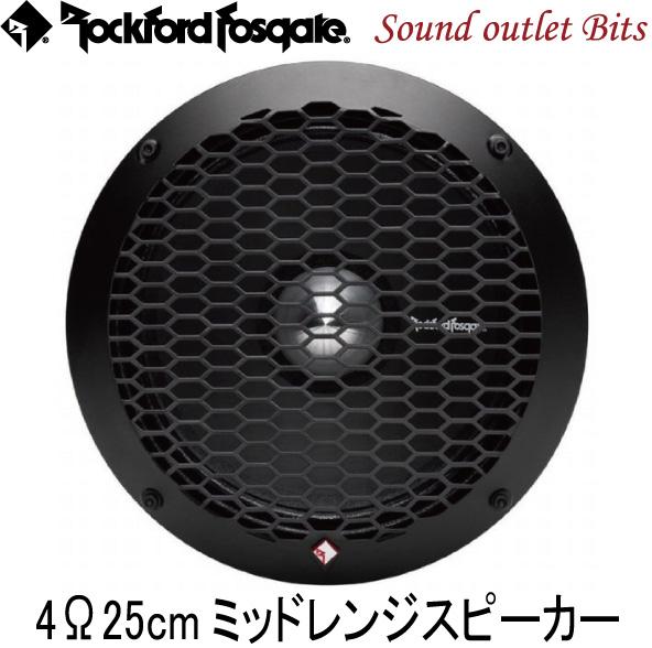 【Rockford】ロックフォードPPS4-10 25cmミッドレンジスピーカー 4Ω