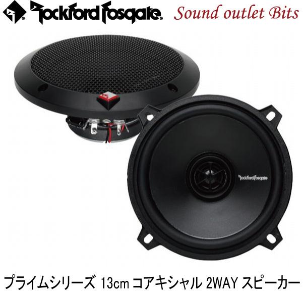 【Rockford】ロックフォードR1525X2PRIMEシリーズ13cm コアキシャル2wayスピーカー
