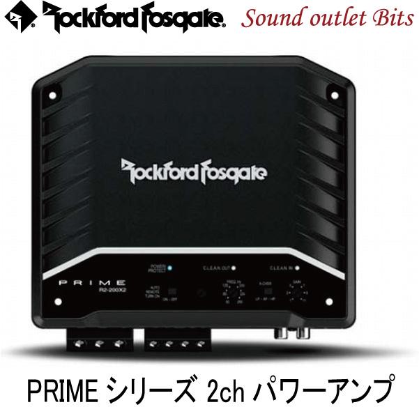 【Rockford】ロックフォードR2-200X2 PRIMEシリーズハイレベルインプット対応2chパワーアンプ
