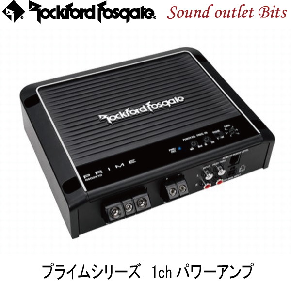 【Rockford】ロックフォードR500X1D PRIMEシリーズハイレベルインプット対応1chパワーアンプ