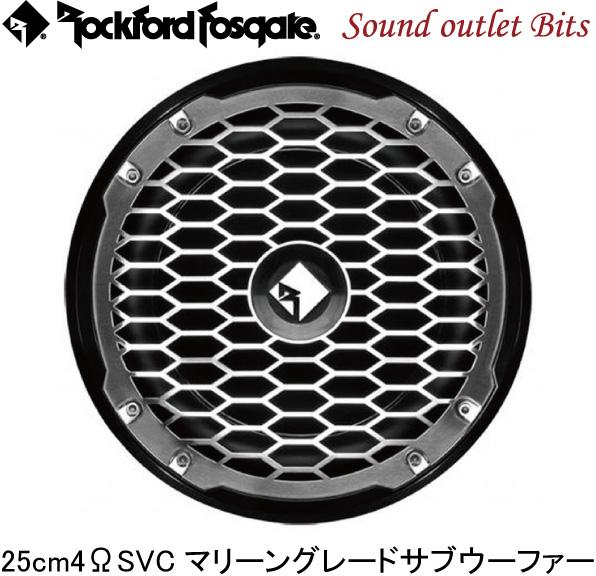 【Rockford】ロックフォードPM210S4B マリーングレード25cm 4ΩSVCサブウーファーブラック