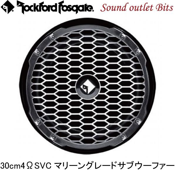 【Rockford】ロックフォードPM212S4B マリーングレード30cm 4ΩSVCサブウーファーブラック