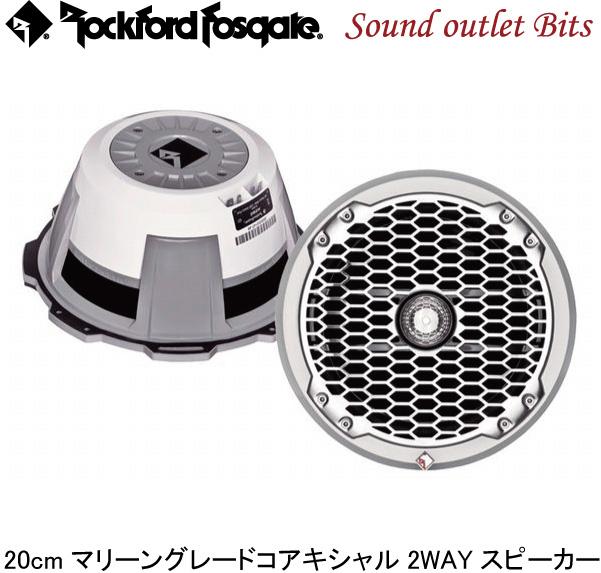 【Rockford】ロックフォードPM282 マリーングレード20cm コアキシャル2wayスピーカーホワイト