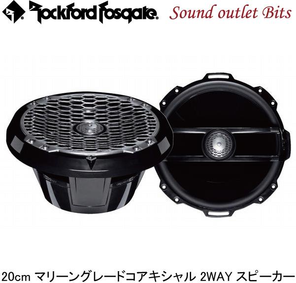 【Rockford】ロックフォードPM282B マリーングレード20cm コアキシャル2wayスピーカーブラック