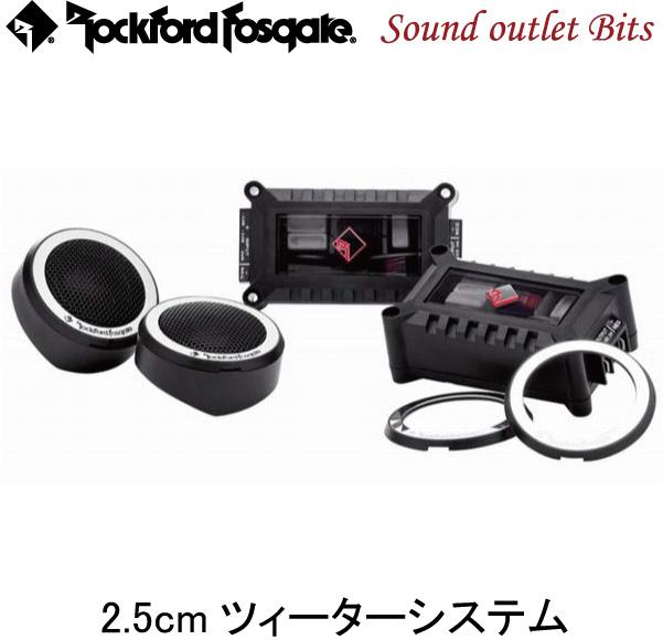 【Rockford】ロックフォードT1T-S 2.5cmツィーターシステム