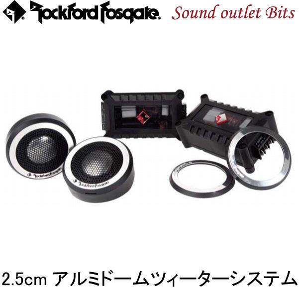 【Rockford】ロックフォードT2T-S 2.5cmアルミドームツィーターシステム