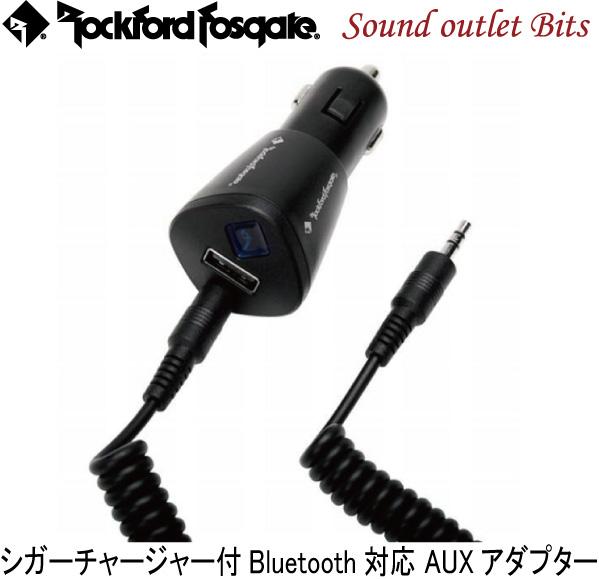 【Rockford】ロックフォードRFBTAUXシガーチャージャー付Bluetooth対応AUXアダプター