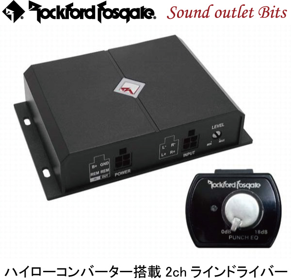 【Rockford】ロックフォードRFPEQU パンチイコライザー&ハイローコンバーター搭載2chラインドライバー