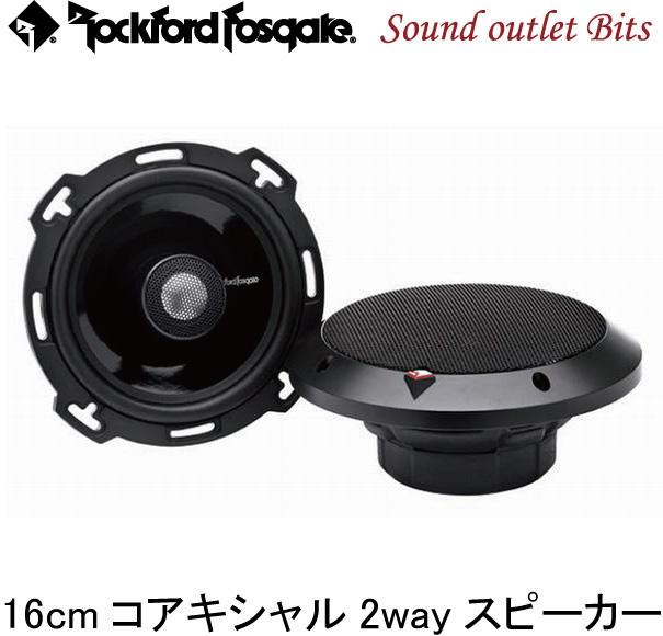 【Rockford】ロックフォードT16 16cmコアキシャル2wayスピーカー